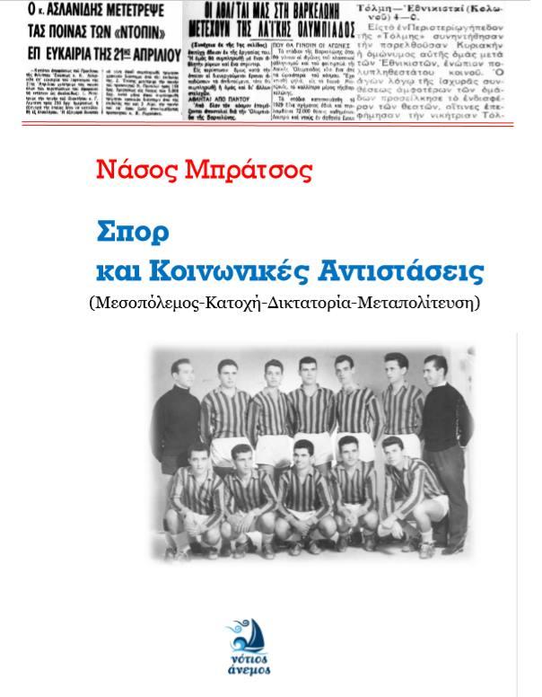 spor-kai-koinonikes-antistaseis-mesopolemos-katochi-diktatoria-metapolitefsi