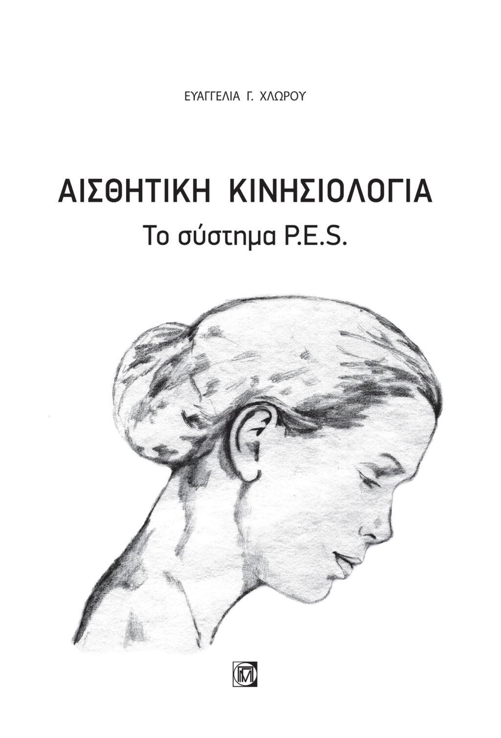 aisthitiki-kinisiologia-to-systima-p-e-s