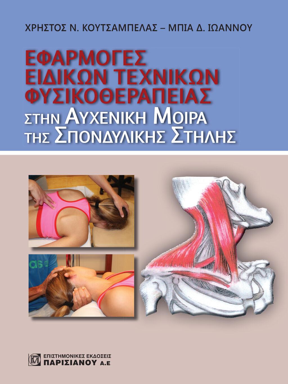 efarmoges-eidikon-technikon-fysikotherapeias-stin-afcheniki-moira-tis-spondylikis-stilis