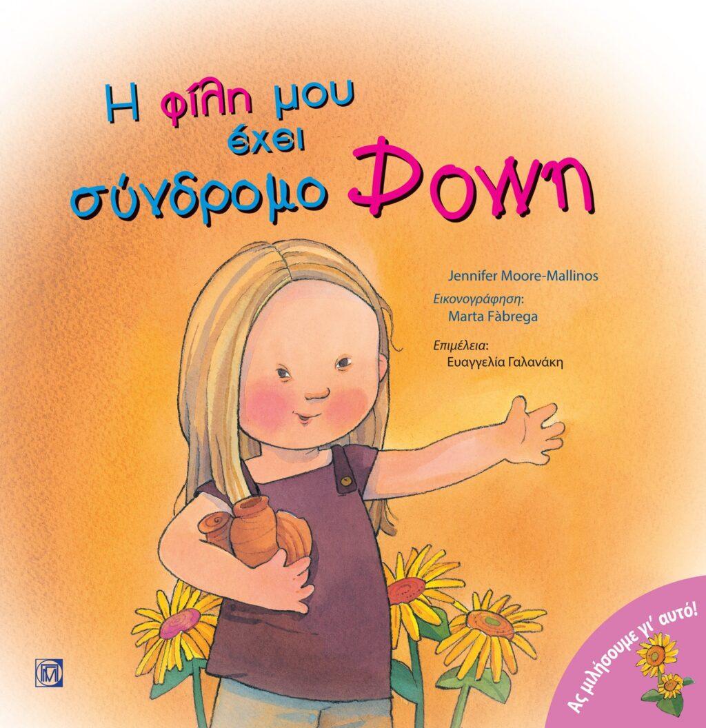 h-fili-mou-echei-syndromo-down
