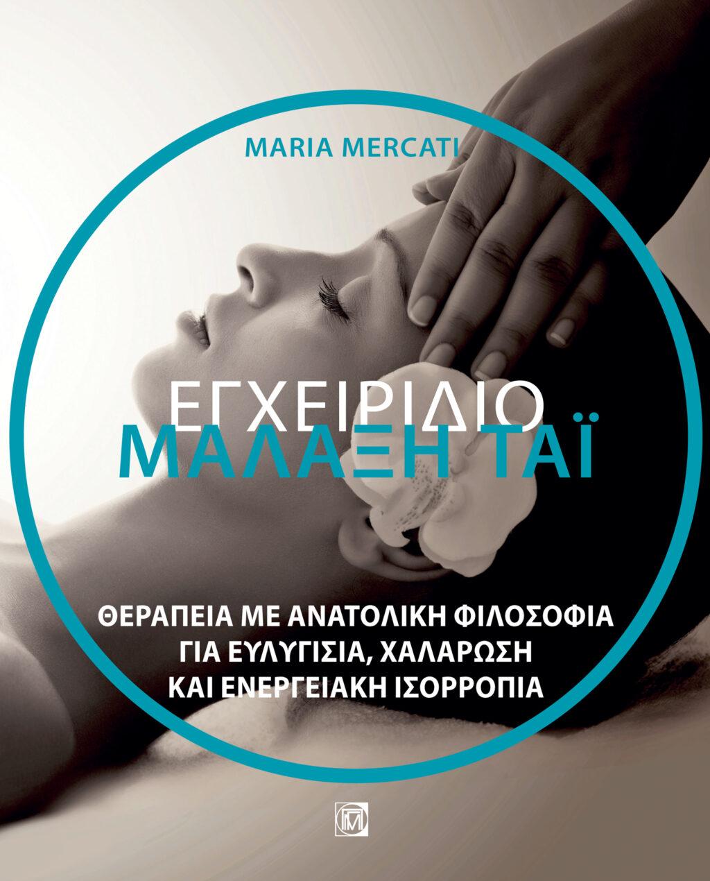 malaxi-tai-egcheiridio-therapeia-me-anatoliki-filosofia-gia-evlygisia-chalarosi-kai-energeiaki-isorropia