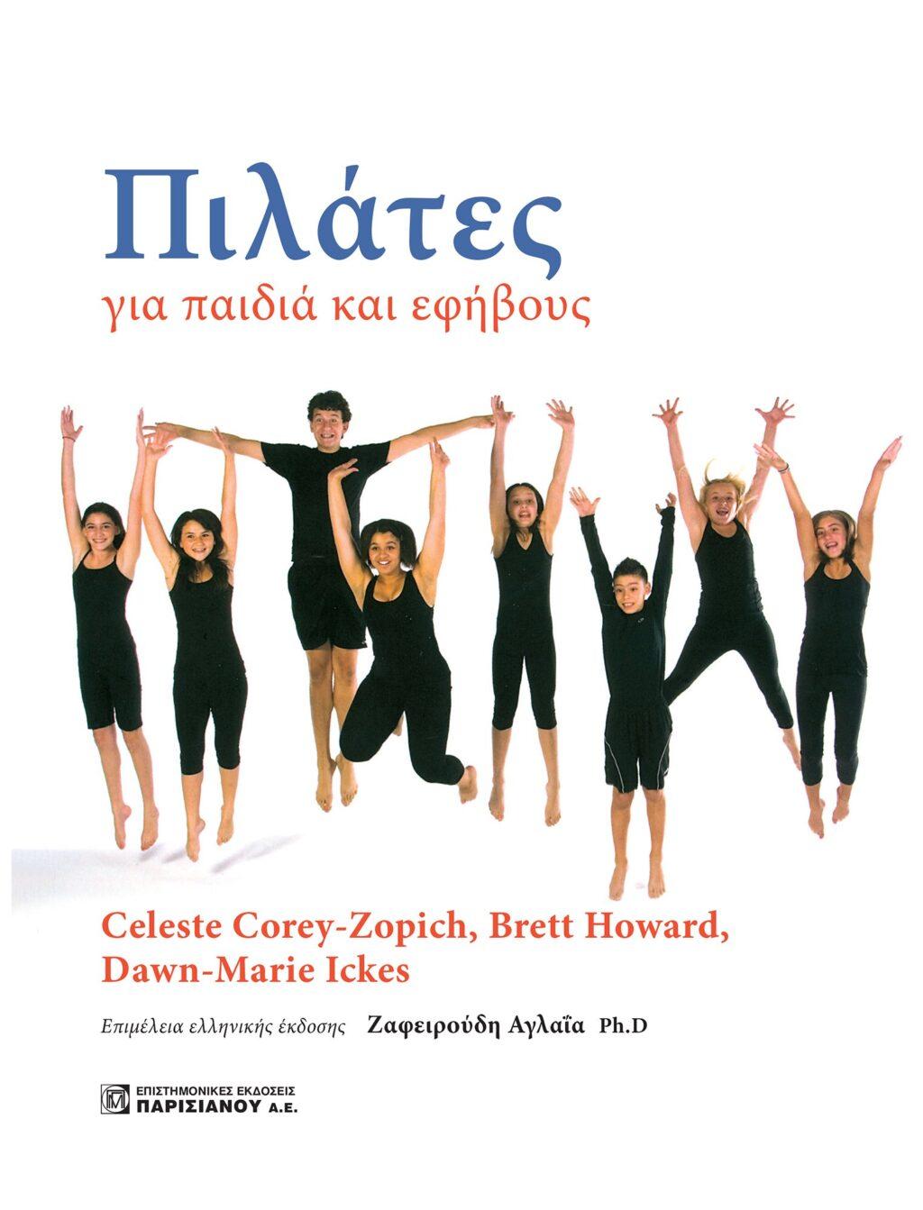 pilates-gia-paidia-kai-efivous