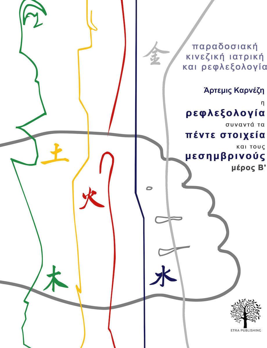 20200219105550_i_reflexologia_synanta_ta_pente_stoicheia_kai_tous_mesimvrinous