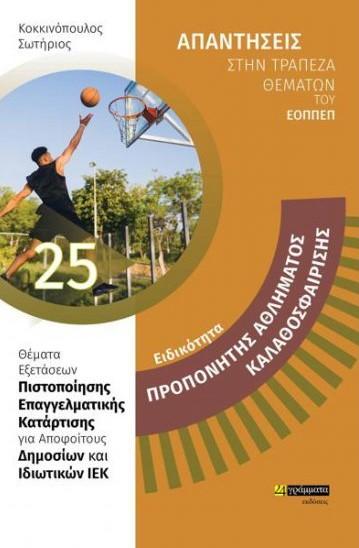 proponitis-athlimatos-kalathosfairisis-eoppep