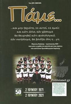 pame-goueblef-50-chronia