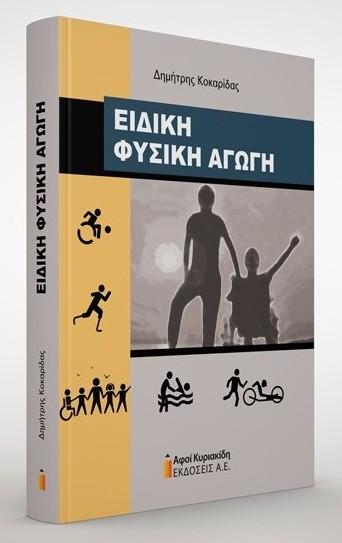 eidikh-fysikh-agogh